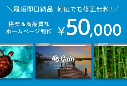 ホームページ初期構築(ワードプレス対応)を50,000円(税別・手数料別)で制作!