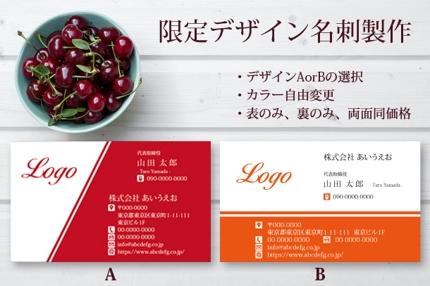 【No.003】限定デザインにて名刺製作致します(カラー自由変更・片面・両面同価格)