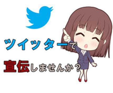 10万人以上のTwitterアカウントで宣伝します!