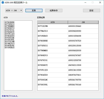 アマゾンASINとJAN相互変換ツール (Windows,MacOS,Linux)