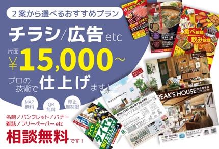 ◆2案から選べるチラシ作製プラン15,000円~修正無制限!(税別・手数料別)◆