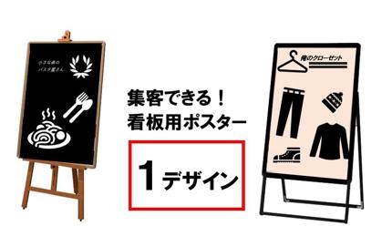 お店の集客にコミットした看板用ポスターデザイン制作(1デザイン)