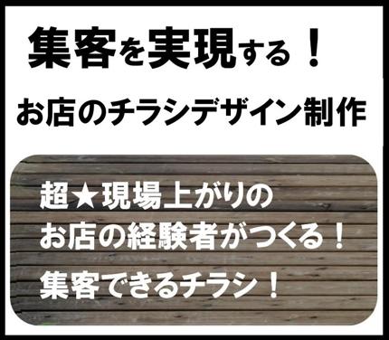 【1枚分】お店の集客にコミットしたチラシデザイン制作(両面デザインOK!)