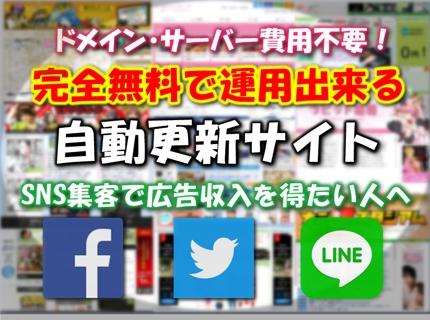 高性能自動更新サイトを提供【有料レンタルサーバー設置代行サポート付き】
