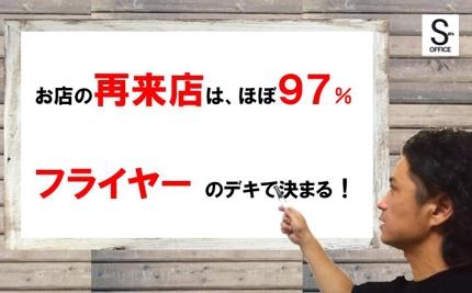 お店の再来店に特化した販促フライヤーデザイン制作(両面デザインOK!)