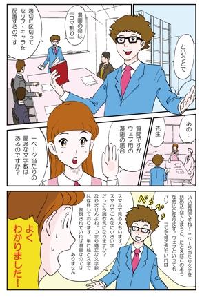 ストンッと腹落ちする漫画制作【WEB・紙・その他媒体対応】