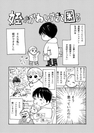漫画制作 / 4コマ漫画制作