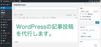 WordPressの記事(ブログ)投稿を代行します。