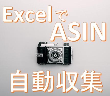 AmazonからExcelにASINを一括取得するASIN Getter