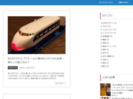 簡単なWEBサイト・ブログサイト制作【ワードプレス可】