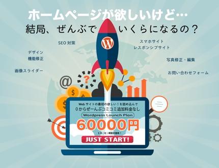 【5サイト限定価格】Wordpressサイト作製・ゼロから何でもコミコミ6万円!