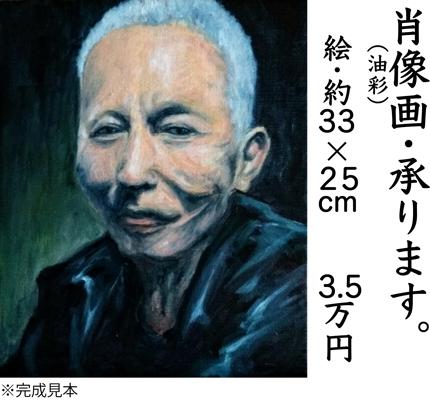 油彩肖像画