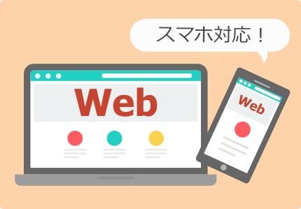 【webサイト制作】スマホ対応の新規サイト制作