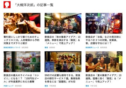 カフェ・飲食店の経営や開業に関する専門的な記事を作成します!