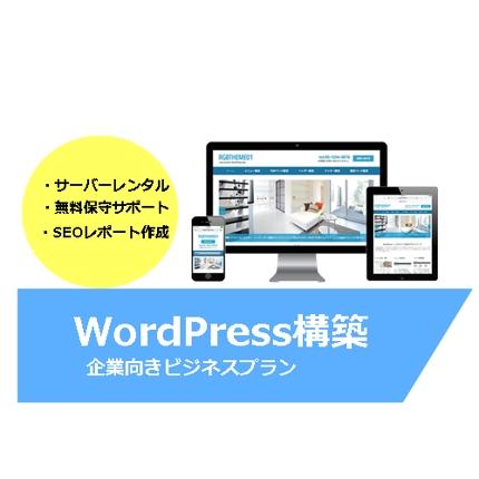 格安WordPressサイト製作