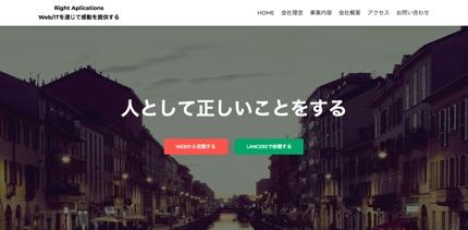 Webサイト制作(梅)