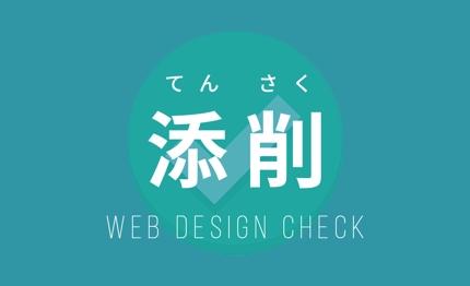 デザイン添削サービス