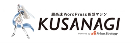 超高速WordPress「KUSANAGI」の構築