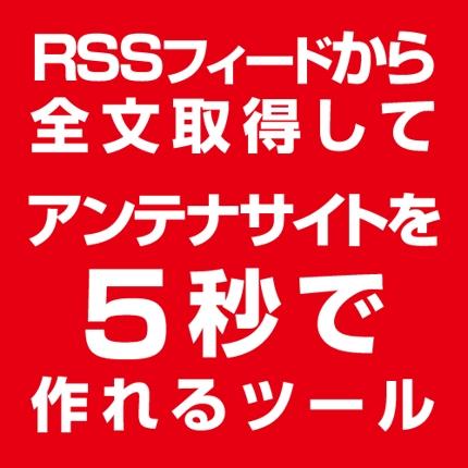 WordPress用RSS全文取得放置系アンテナサイトツール売ります