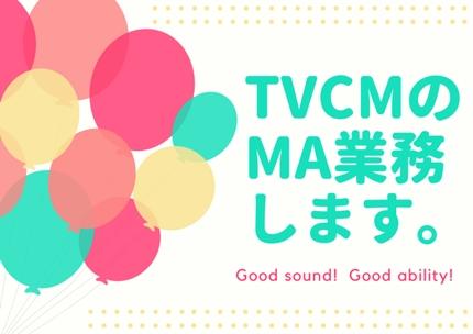 TVCMのMAします。