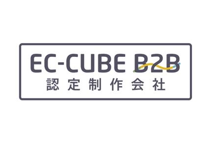 EC-CUBE B2Bインストール