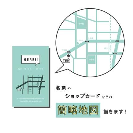 【名刺やショップカードに】簡略地図 作成します