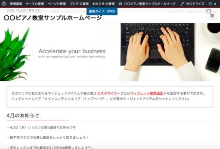 【ドメイン・サーバー契約済みの方】格安!ワードプレス自動インストール+α