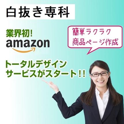 アマゾン出品ページ用 画像・コピーライティングの作成