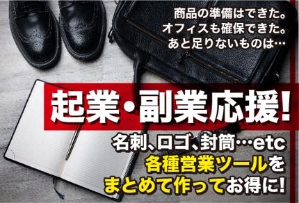 【プロが制作】名刺・ロゴ・封筒、営業ツールをまとめてお得に!独立開業・副業応援!