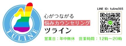 スカイプ・電話・LINE・面談カウンセリング