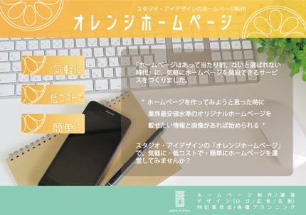 スタジオ・アイデザインのホームページ制作『オレンジホームページ』