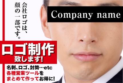 【ロゴ制作】アナタの会社の「顔」作ります!現役デザイナーが作るロゴ制作