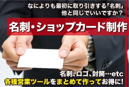 【名刺制作】現役デザイナーが作る名刺・ショップカード制作