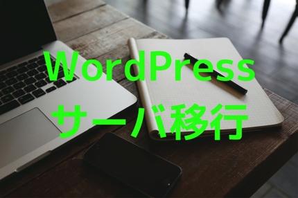 WordPressサーバ移行