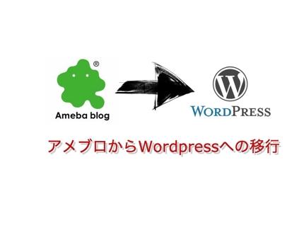 アメブロからWordpressへの移行を代行します