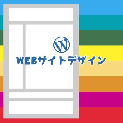 WordPress(ワードプレス)を使ったサイト制作