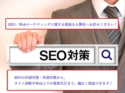 SEO・Webマーケティング・アクセスマップなどを25万PV実績者へ相談【初回限定】
