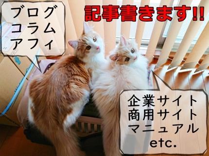 ライティング【短納期・多ジャンル・大量案件OK!】