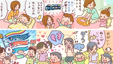 育児イラスト/漫画制作