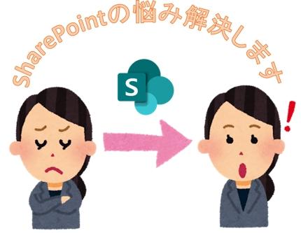 SharePoint何でも質問相談サービス