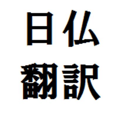 日本語➝フランス語翻訳