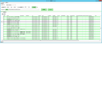 セラーIDからヤフーデータ取得ツール(API)yahoo