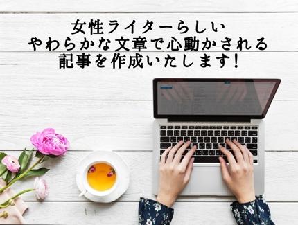 ◯女性ライターらしいやわらかな文章で心動かされる記事を作成します!