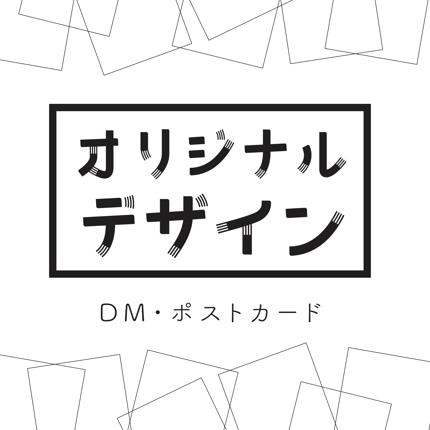 オリジナルDM・ポストカード作成