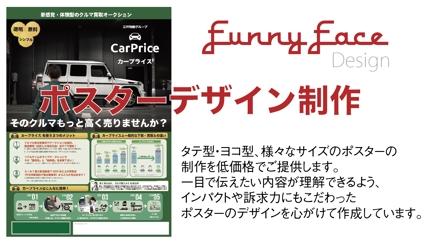 ポスターデザイン9,000円