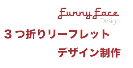3つ折りリーフレット デザイン!!