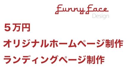 5万円オリジナルホームページ制作・ランディングページ制作