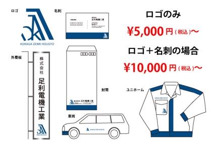 工業系ロゴ作成《名刺・作業着・封筒などセット価格》