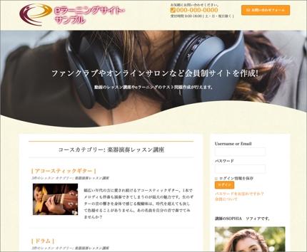 オンラインサロンなど会員制サイトを制作致します!