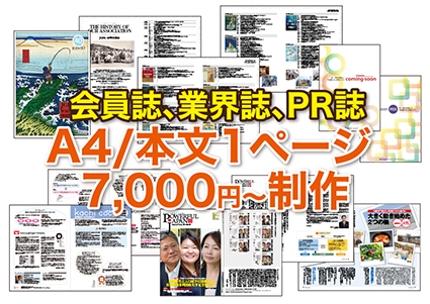 会員誌、業界誌、PR誌 A4/本文1ページ 7,000円~制作